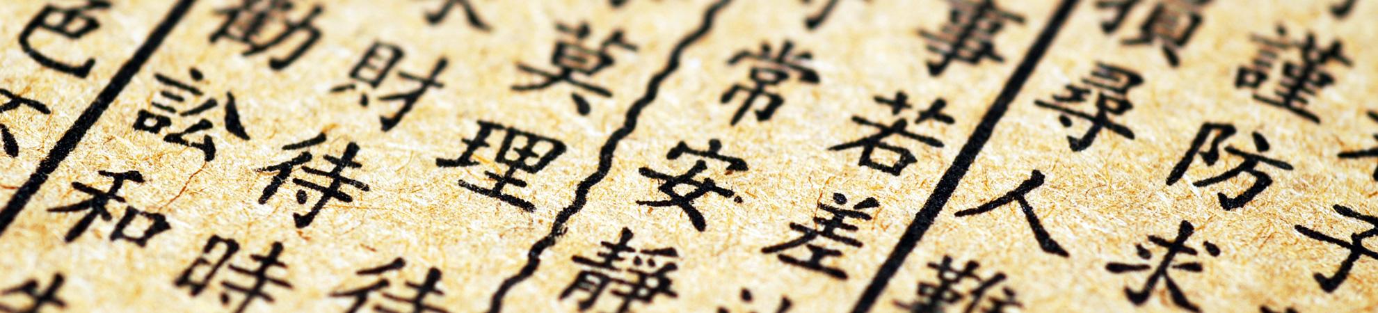 Langues en Chine