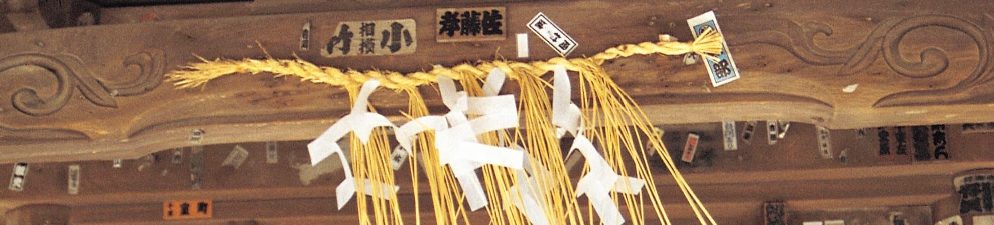 Voyage Gifu